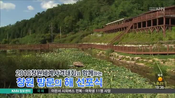 (09/01 방영) 창원 방문의 해 선포식