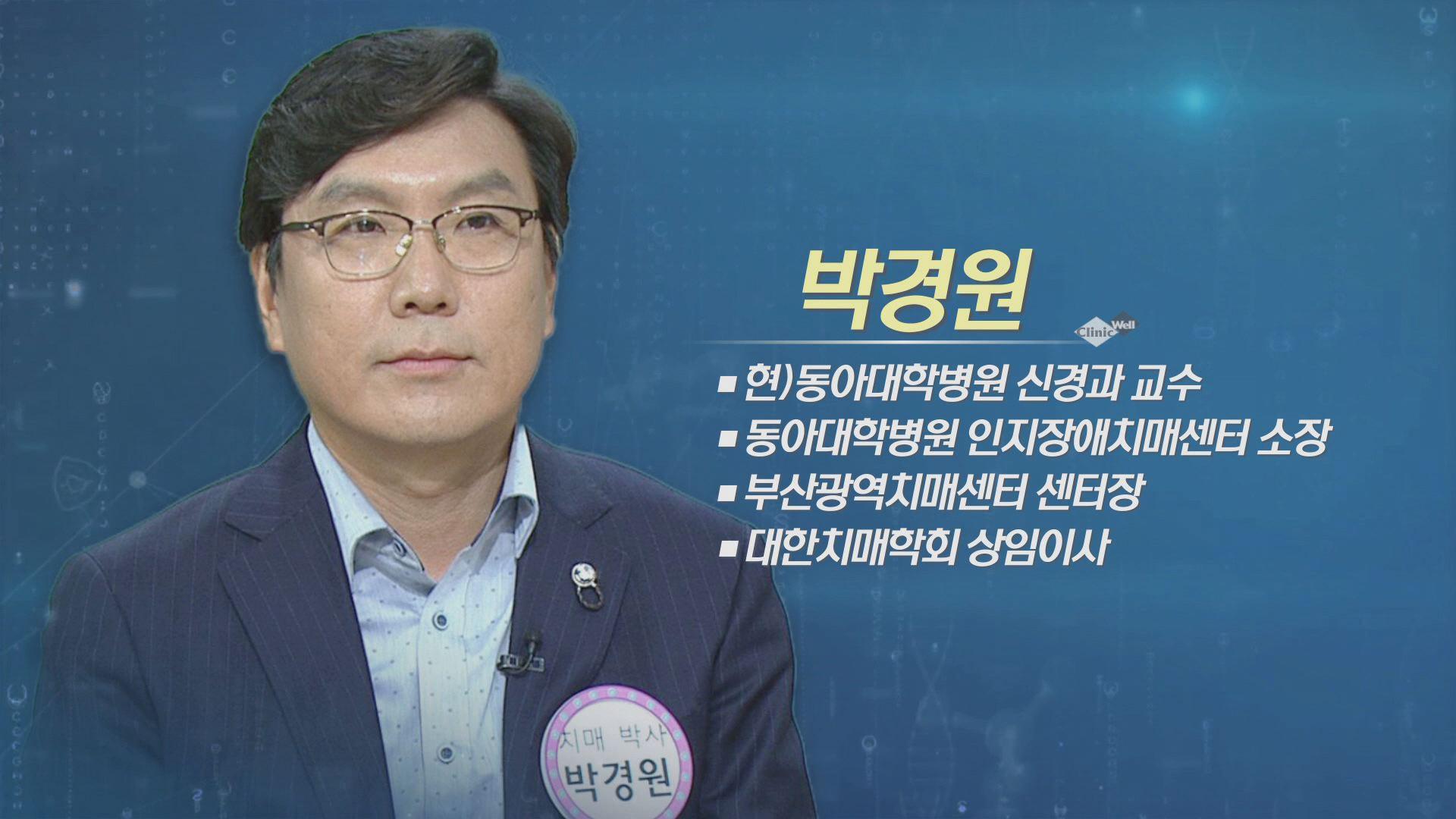 (09/02 방영) 이길 수 있는 전쟁, 치매를 잡아라! (박경원/동아대학병원 신경과 교수)