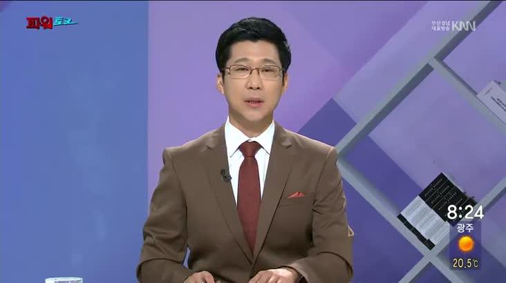 (09/03 방영) 파워토크 (최인호/더불어민주당 의원, 나동연/양산시장)
