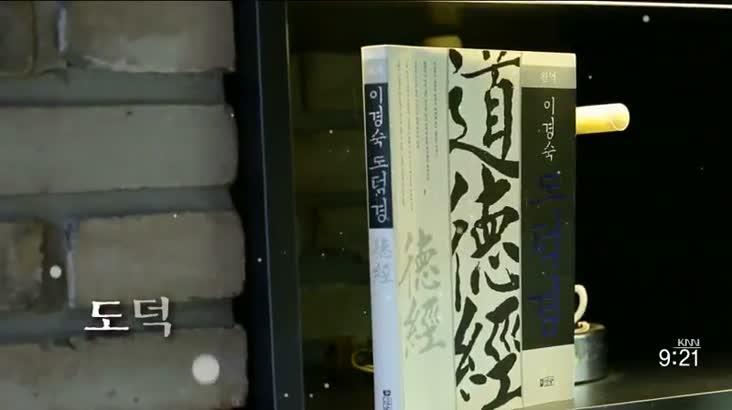(09/03 방영) 도덕경(홍성복/(주)트리샤 대표이사)