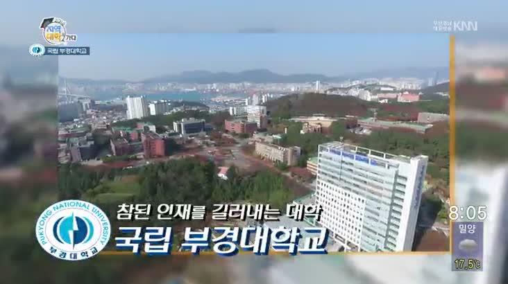 (09/04 방영) 2018년 지역대학을 가다 – 부경대학교