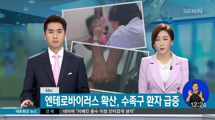 (09/04 방영) 민방 네트워크 뉴스