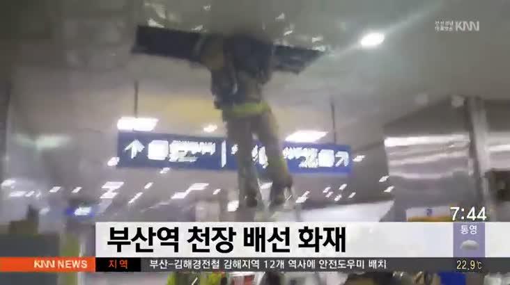 부산역 천장 배선 화재