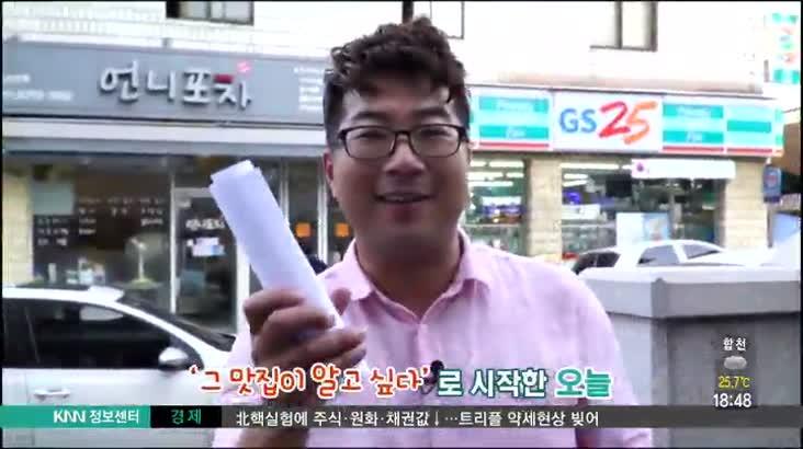 (09/04 방영) 연제구 연제예식장옆 아구랑물회랑 ☎051-757-5855