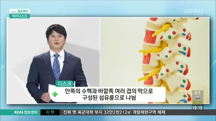 (09/04 방영) 허리디스크 (척시원병원 / 강주영 원장)