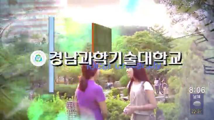 (09/05 방영) 2018년 지역대학을 가다 – 경남과학기술대학교