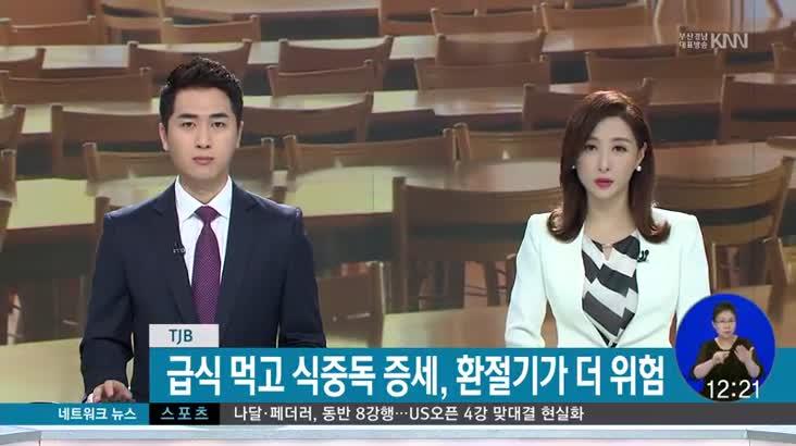(09/05 방영) 민방 네트워크 뉴스