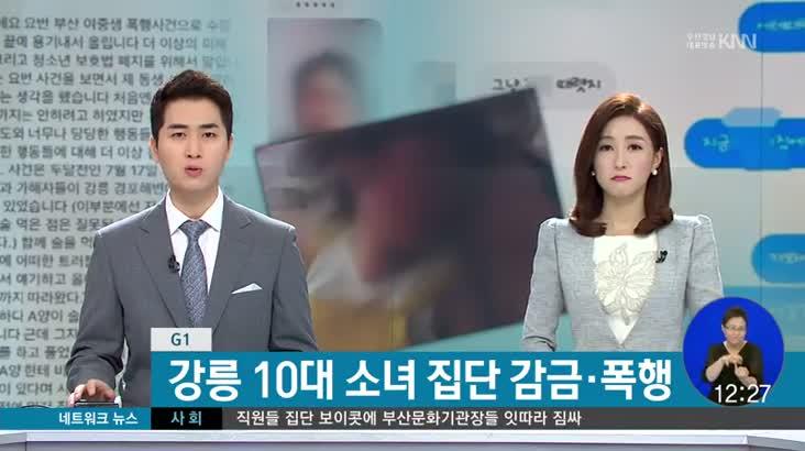 (09/06 방영) 민방 네트워크 뉴스