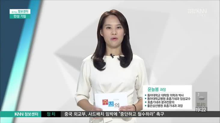 (09/06 방영) 만성 기침 (좋은삼선병원 / 윤늘봄 과장)