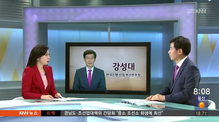 (인물포커스)  강성대 / 한국은행 부산본부장