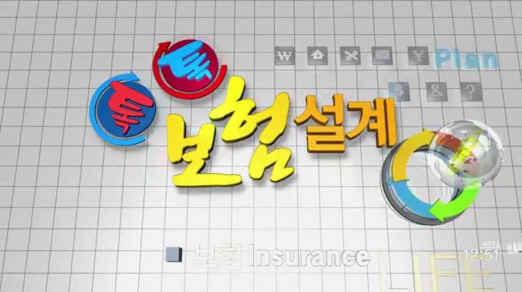 (09/07 방영) 톡톡 보험설계 (23부)