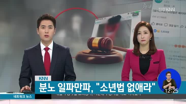(09/07 방영) 민방 네트워크 뉴스