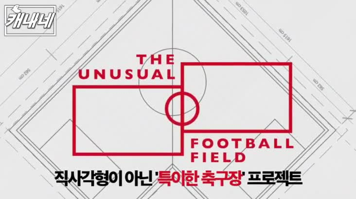 [캐내네]부산국제광고제-The Unusual Football Field Project