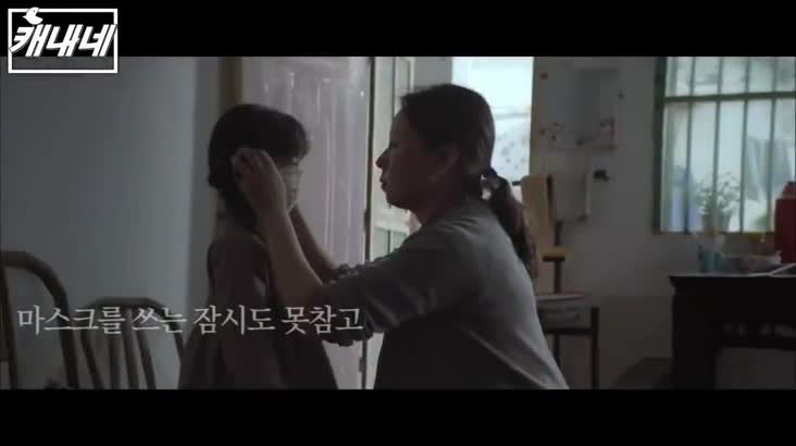 [캐내네]부산국제광고제-Girl in the Mask
