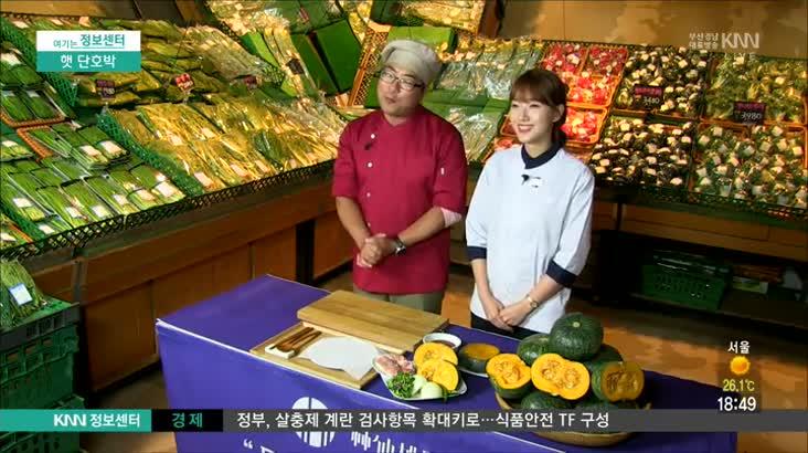 (09/07 방영) 신선한 우리밥상 – 햇 단호박