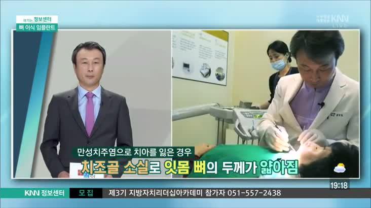 (09/07 방영) 뼈 이식 임플란트 (센텀타워치과 / 김구호 원장)