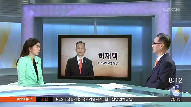 (인물포커스)  허재택 / 동아대학교병원장
