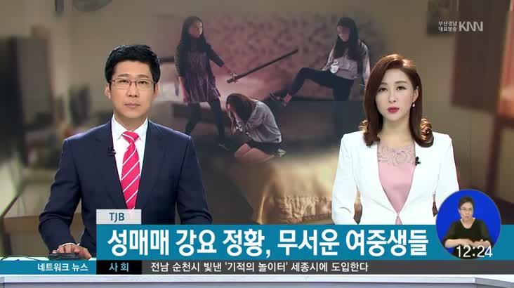 (09/08 방영) 민방 네트워크 뉴스