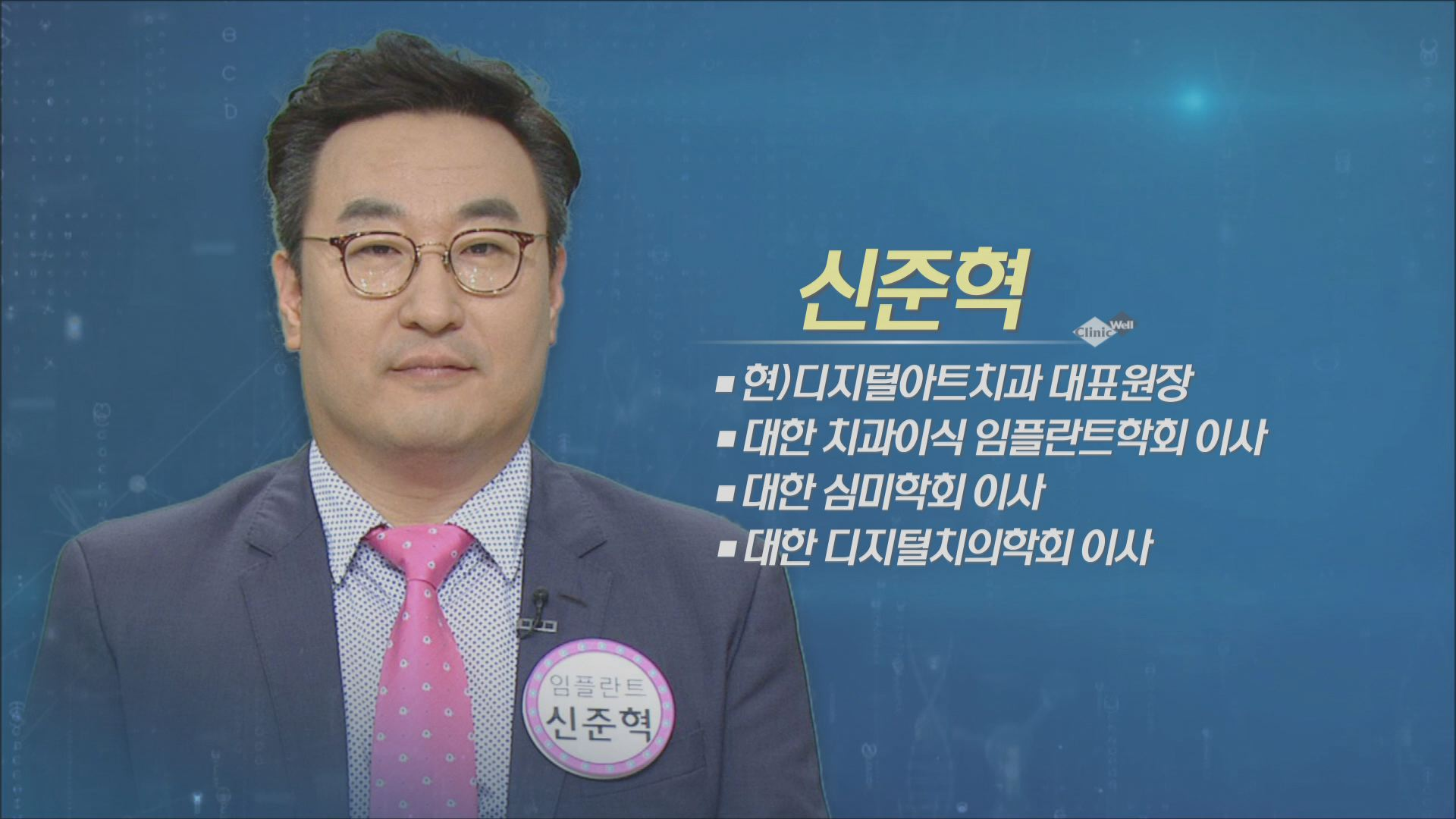 (09/09 방영) 씹는 즐거움을 되찾다, 임플란트(신준혁/디지털아트치과 대표원장)