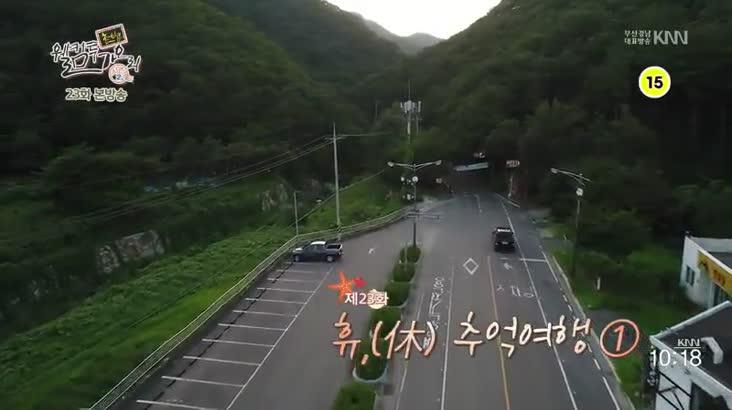 (09/09 방영)  촌티콤 웰컴투 가오리 시즌2 23화