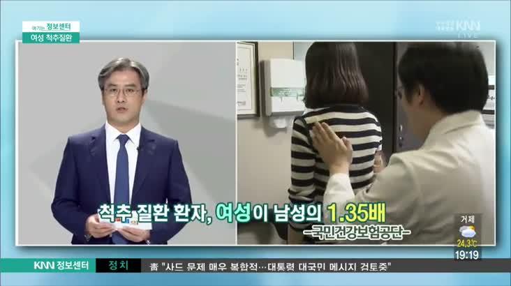 (09/08 방영) 여성 척추질환 (세바른 병원/김훈 병원장)