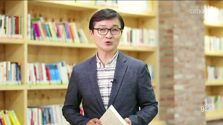 (09/10 방영) 슈퍼 라이브러리 (박종훈/경남교육감)