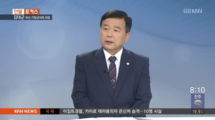 (인물포커스) 김대군 / 부산 기장군의회 의장