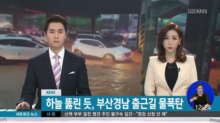 (09/11 방영) 민방 네트워크 뉴스