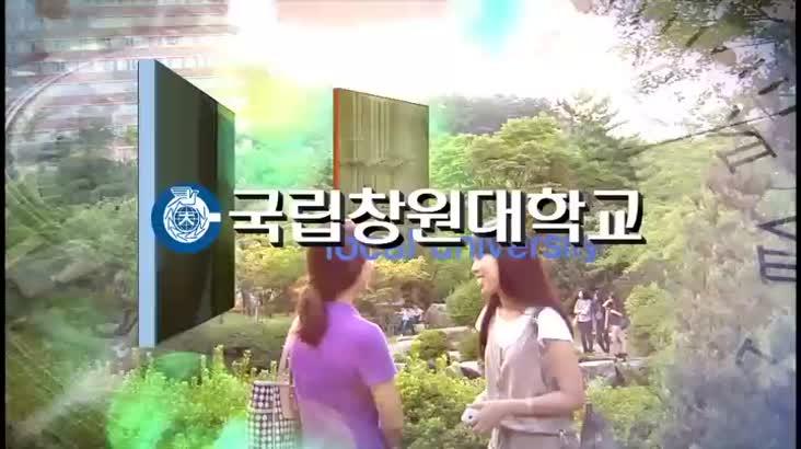 (09/01 방영) 2018년 지역대학을 가다 – 국립창원대학교