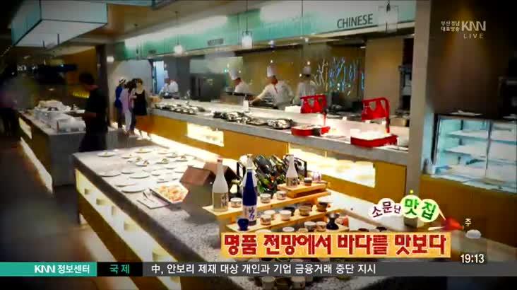 (09/11 방영) 해운대 한화리조트 2층 블루시걸 ☎051-749-5000