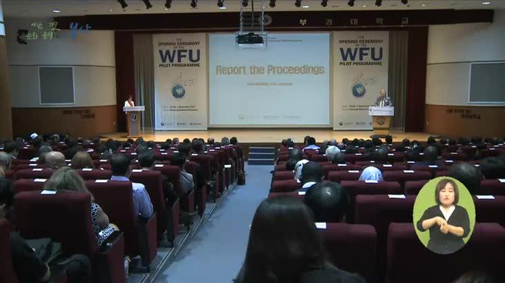 세계수산대학 첫 걸음
