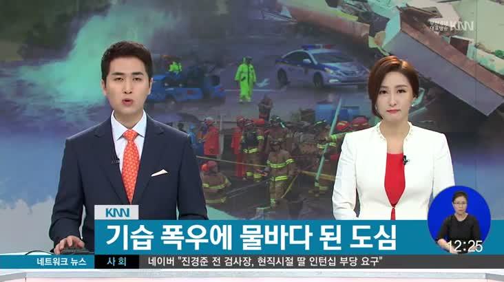 (09/12 방영) 민방 네트워크 뉴스