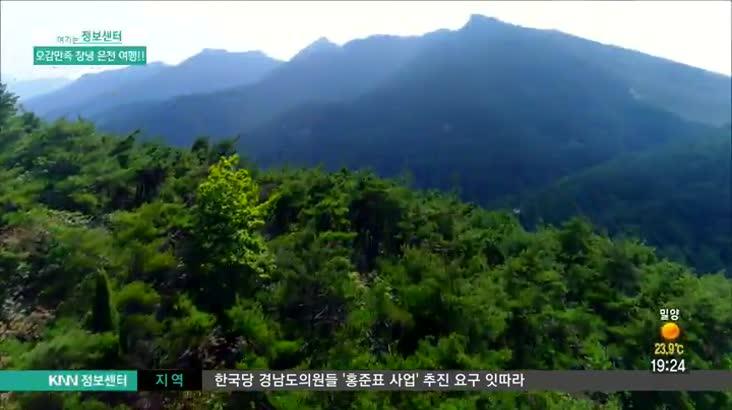 (09/12 방영) 창녕부곡온천 – 오감만족 창녕 온천여행