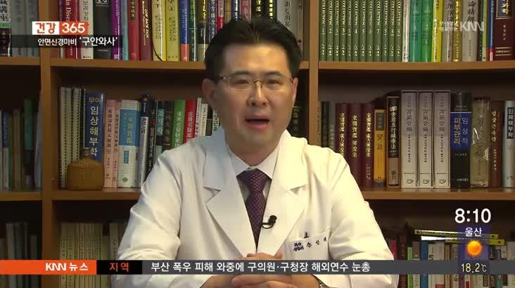 건강 365 – 안면신경마비 '구안와사' 한방으로 치료
