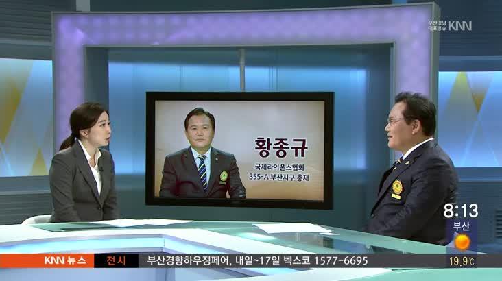 (인물포커스) 황종규 / 국제라이온스협회 355-A(부산)지구 총재