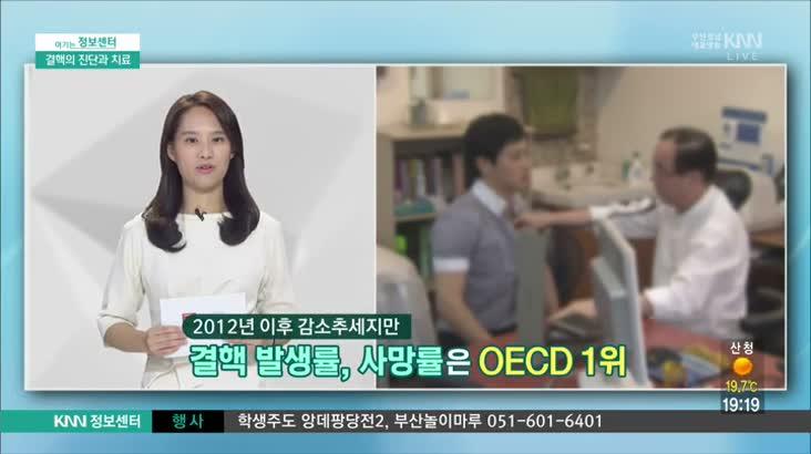 (09/13 방영) 결핵의 진단과 치료 (좋은삼선병원 / 윤늘봄 과장)