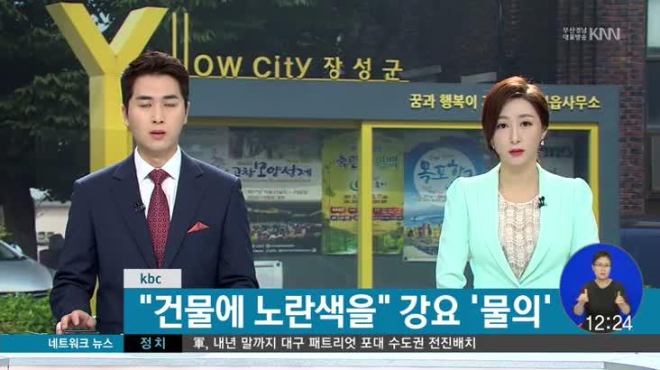 (09/14 방영) 민방 네트워크 뉴스