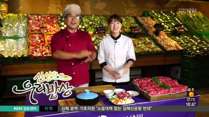 (09/14 방영) 신선한 우리밥상 – 호주산 생갈비