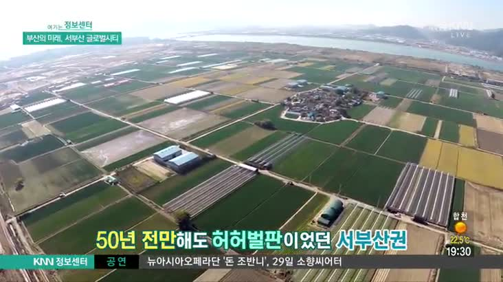 (09/14 방영) 부산의 미래 서부산 글로벌시티