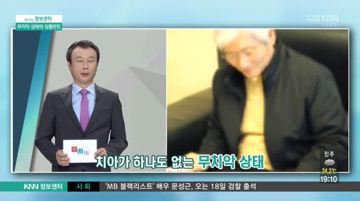 (09/14 방영) 전악 임플란트 (센텀 타워치과 / 김구호 원장)