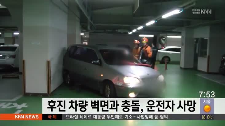 후진 차량 벽면과 충돌, 운전자 사망(해운대)/소방웹