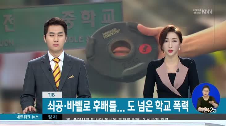 (09/15 방영) 민방 네트워크 뉴스