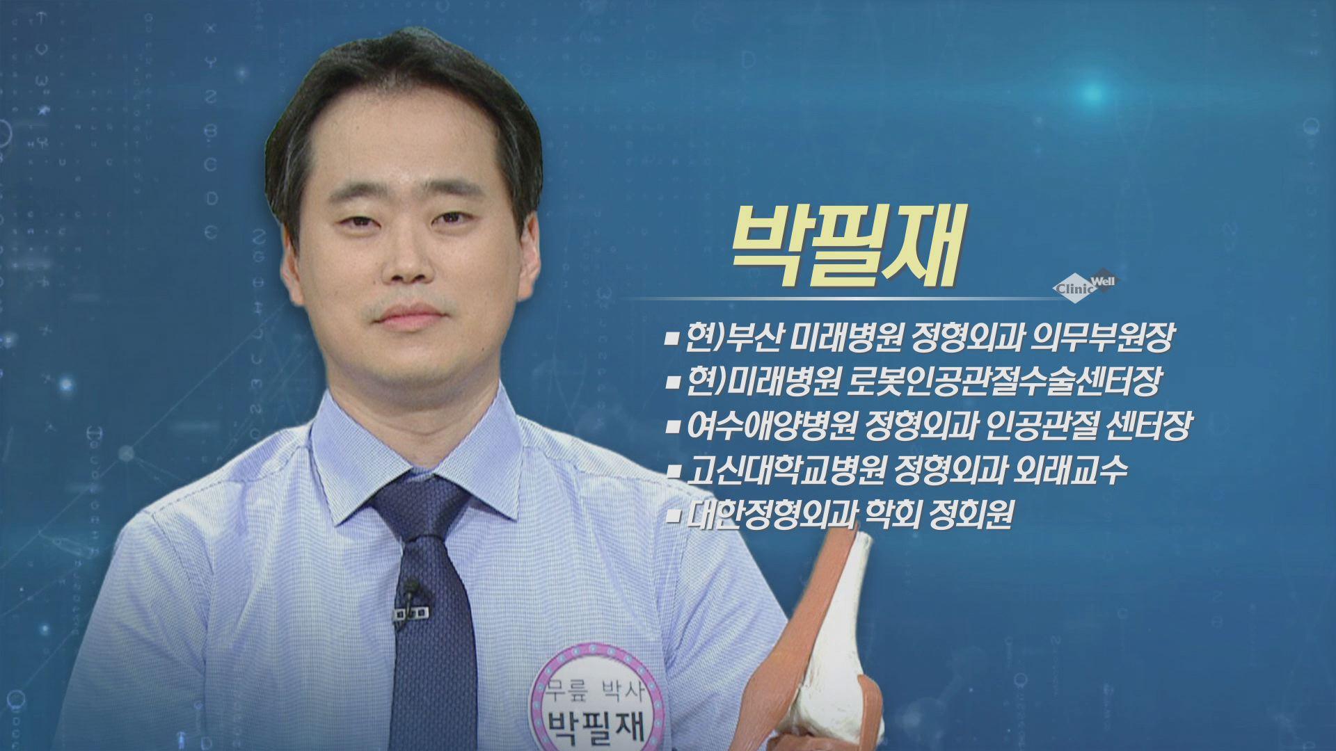 (09/16 방영) 무릎관절, 새 생명을 얻다(박필재/부산 미래병원 졍형외과 의무부원장)