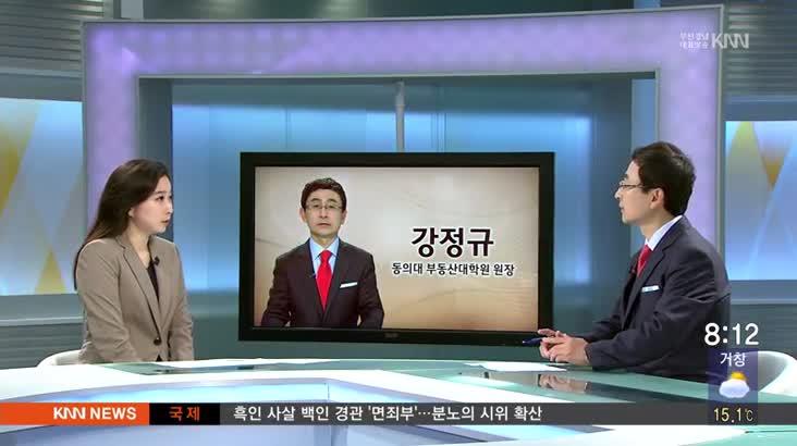 (인물포커스) 강정규 / 동의대 부동산대학원 원장