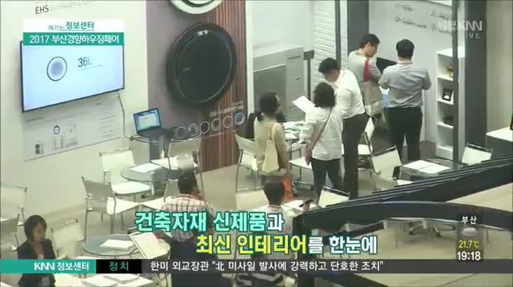 (09/15 방영) 부산경향하우징페어