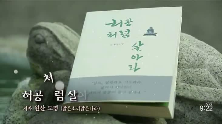 (09/17 방영) 허공처럼 살아라 (고영립/前화승그룹 회장)