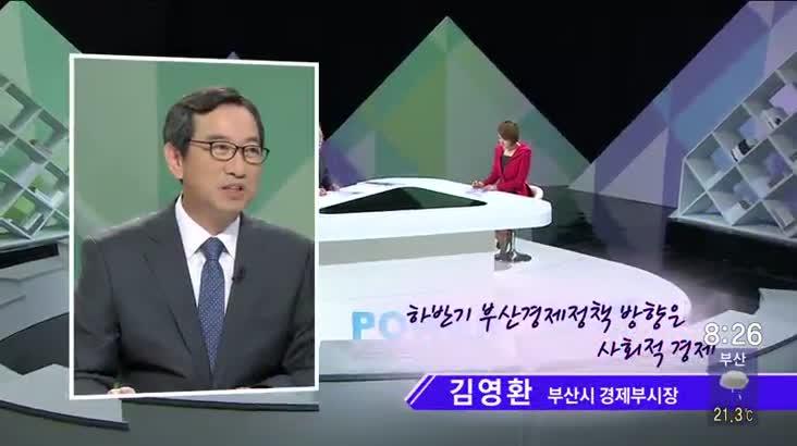 (09/17 방영) 파워토크 (윤상직/자유한국당 국회의원, 김영환/부산시 경제부시장)