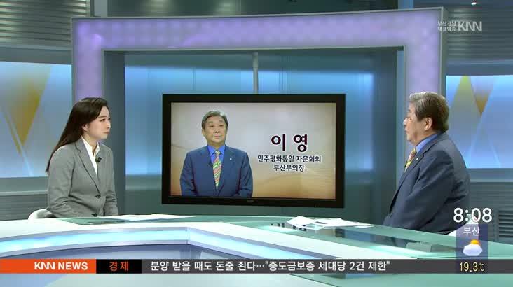 (인물포커스) 이영 / 민주평화통일자문회의 부산지역회의 부의장