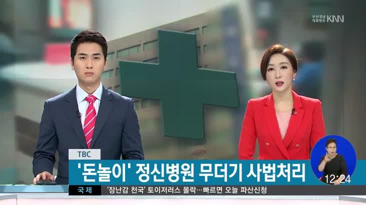 (09/19 방영) 민방 네트워크 뉴스