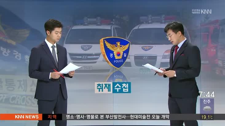 취재수첩(6명 기소의견 송치, 1명은 가정법원)